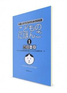 Kodomo-no Nihongo: Японский язык для детей (Ч. 1). Карточки с иллюстрациями