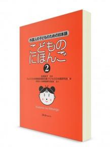 Kodomo-no Nihongo: Японский язык для детей (Ч. 2)