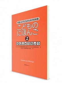 Kodomo-no Nihongo: Японский язык для детей (Ч. 2). Рабочая тетрадь