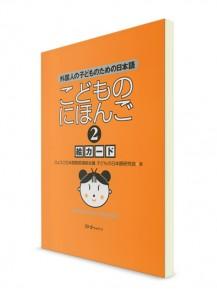Kodomo-no Nihongo: Японский язык для детей (Ч. 2). Карточки с иллюстрациями