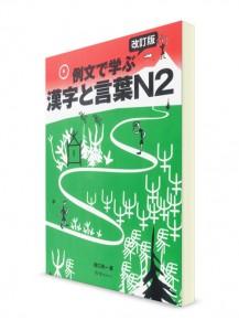 Reibunde manabu: Кандзи и Иероглифы для Норёку Сикэн N2