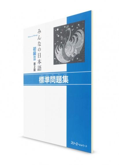 Minna-no-Nihongo. Начальный уровень. Часть II. Рабочая тетрадь (2 изд.)