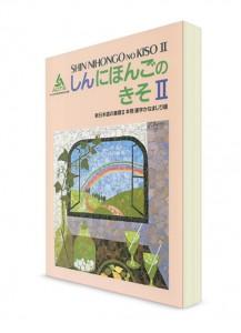 Новый Нихонго-но Кисо. Часть II. Основная книга