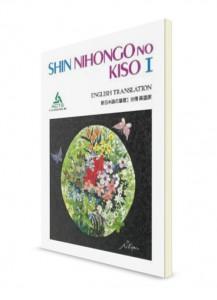 Новый Нихонго-но Кисо. Часть I. Английский перевод