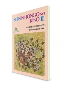 Новый Нихонго-но Кисо. Часть II. Английский перевод