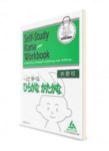 Самостоятельное изучение японской азбуки хираганы и катаканы, англ. (+CD)