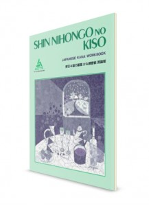 Новый Нихонго-но-Кисо. Рабочая тетрадь. Азбука (англ.)