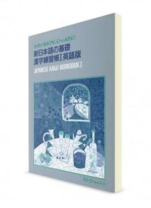 Новый Нихонго-но-Кисо. Рабочая тетрадь. Кандзи. Часть I (англ.)