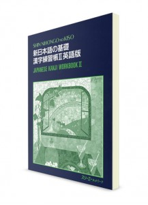 Новый Нихонго-но-Кисо. Рабочая тетрадь. Кандзи. Часть II (англ.)