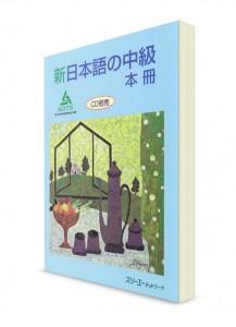 Shin Nihongo-no Chuukyuu. Основная книга