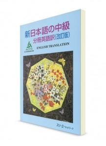 Shin Nihongo-no Chuukyuu. Английский перевод