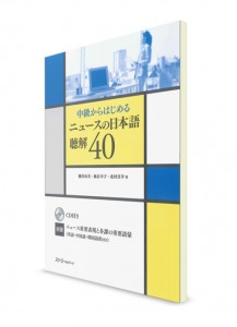 Nyuusu no Nihongo: Восприятие на слух новостей на японском языке (средний уровень)