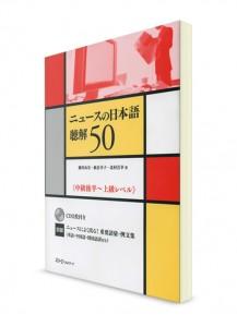 Nyuusu no Nihongo: Восприятие на слух новостей на японском языке (продвинутый уровень)