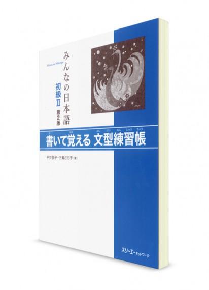 Minna-no-Nihongo. Начальный уровень. Часть II. Рабочая тетрадь для изучения грамматических конструкций (2 изд.)