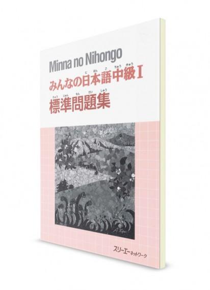 Minna-no-Nihongo. Средний уровень. Часть I. Рабочая тетрадь