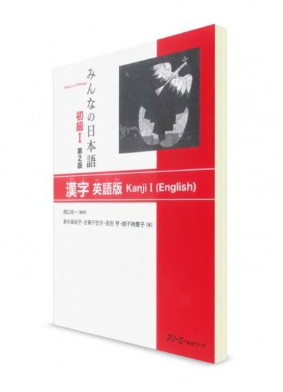 Minna-no-Nihongo. Начальный уровень. Часть I. Кандзи [Kanji Eigoban] (2 изд.)