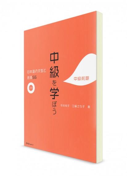 Chuukyuu wo Manabou I. 56 японских грамматических конструкций