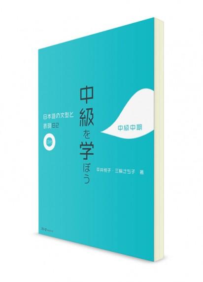 Chuukyuu wo Manabou II. 82 японские грамматические конструкции