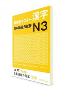 Shin Kanzen Master: Кандзи для Норёку Сикэн N3