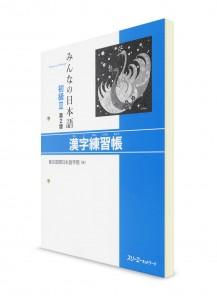 Minna-no-Nihongo. Начальный уровень. Часть II. Рабочая тетрадь для изучения иероглифов (2 изд.)