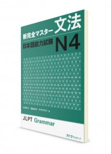 Shin Kanzen Master: Грамматика для Норёку Сикэн N4