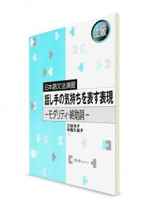 Nihongo Bunpou Enshuu: Слова, выражающие настроение собеседника