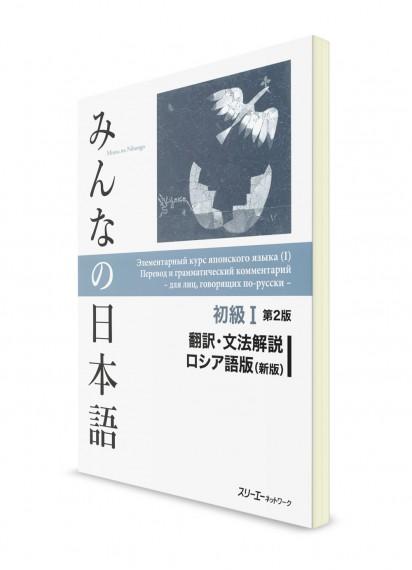 Русский перевод и грамматический комментарий для Minna-no-Nihongo. Начальный уровень. Часть I (2 изд.)