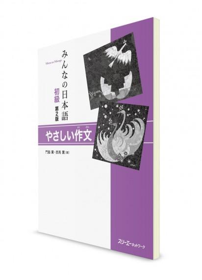 Minna-no-Nihongo. Пособие для написания сочинений на японском языке (начальный уровень) [2 изд.]