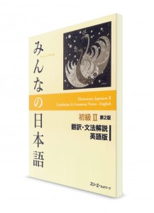Английский перевод и грамматический комментарий для Minna-no-Nihongo. Начальный уровень. Часть II (2 изд.)