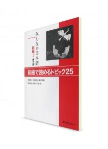 Minna-no-Nihongo. Начальный уровень. Часть I. Тексты для чтения (2 изд.) [Topikku 25]