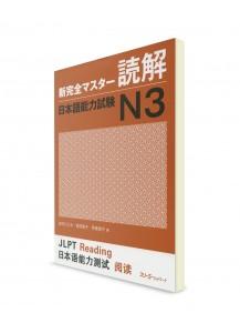 Shin Kanzen Master: Тексты для чтения для Норёку Сикэн N3