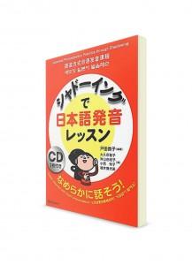 Уроки японского произношения через технику повторения (shadowing)