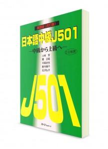 J501: Японский для среднего уровня