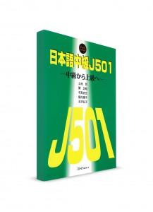J501: Японский для среднего уровня. CD