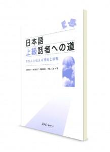 Японский язык на продвинутом уровне: разговорные навыки