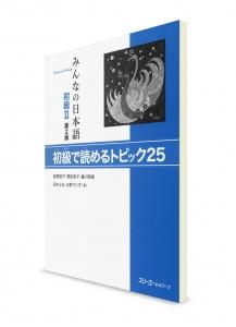 Minna-no-Nihongo. Начальный уровень. Часть II. Тексты для чтения (2 изд.) [Topikku 25]