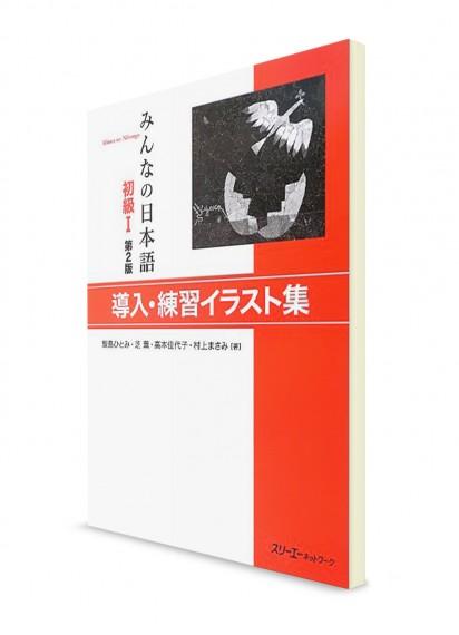 Minna-no-Nihongo. Начальный уровень. Часть I. Карточки с иллюстрациями. Новое издание
