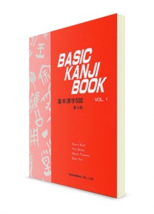 Basic Kanji Book. Vol. 1