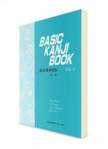 Basic Kanji Book. Vol. 2