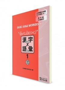 Basic Kanji Book: Рабочая тетрадь