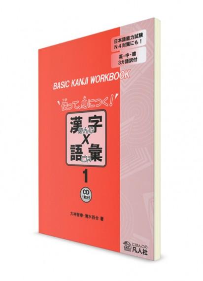 Basic Kanji Book. Vol. 1. Рабочая тетрадь