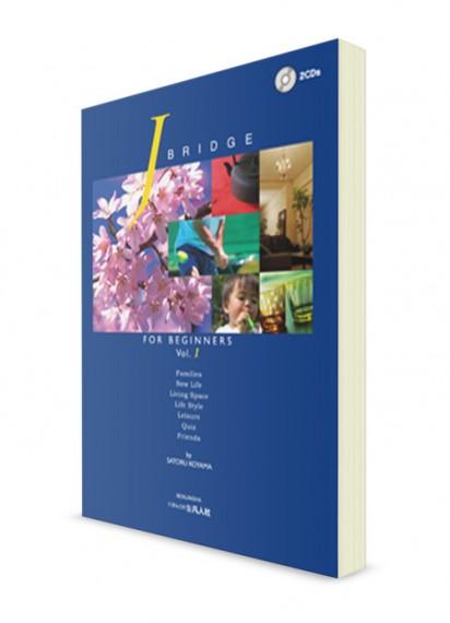 J Bridge. Учебник японского для начинающих. Часть I