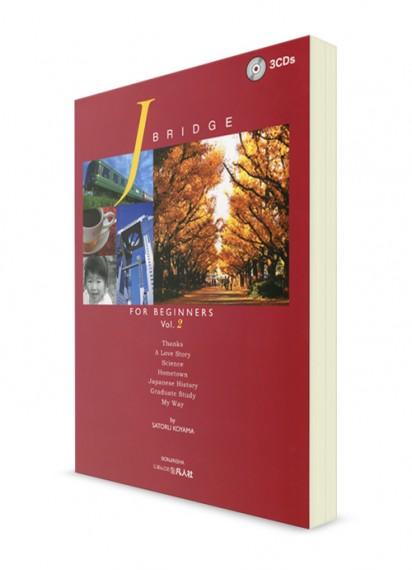 J Bridge. Учебник японского для начинающих. Часть II