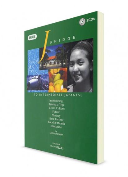 J Bridge. Учебник японского для продолжающих