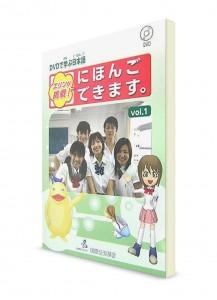 Erin's Challenge: Давайте говорить по-японски. Изучение японского языка по DVD. Часть 1