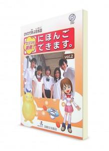 Erin's Challenge: Давайте говорить по-японски. Изучение японского языка по DVD. Часть 2