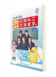 Erin's Challenge: Давайте говорить по-японски. Изучение японского языка по DVD. Часть 3