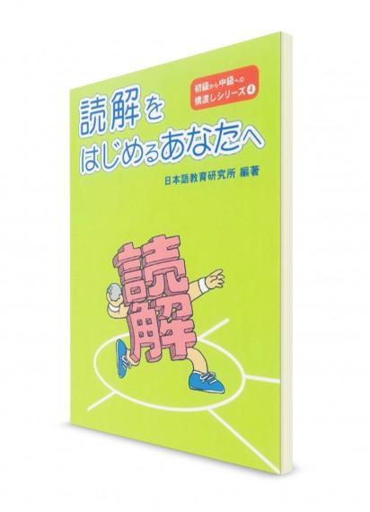 Для тех, кто начинает читать по-японски