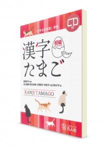 Kanji Tamago: учебник японских иероглифов (начальный уровень)