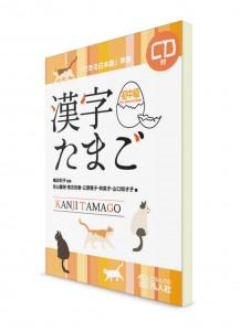 Kanji Tamago: учебник японских иероглифов (начально-средний уровень)